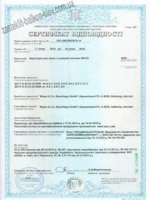 сертификат +на окна, сертификат +на окна пвх, сертификаты +на пластиковые окна, сертификат +на окна пвх скачать, сертификат +на металлопластиковые окна, сертификат рехау окна, сертификат на пвх,