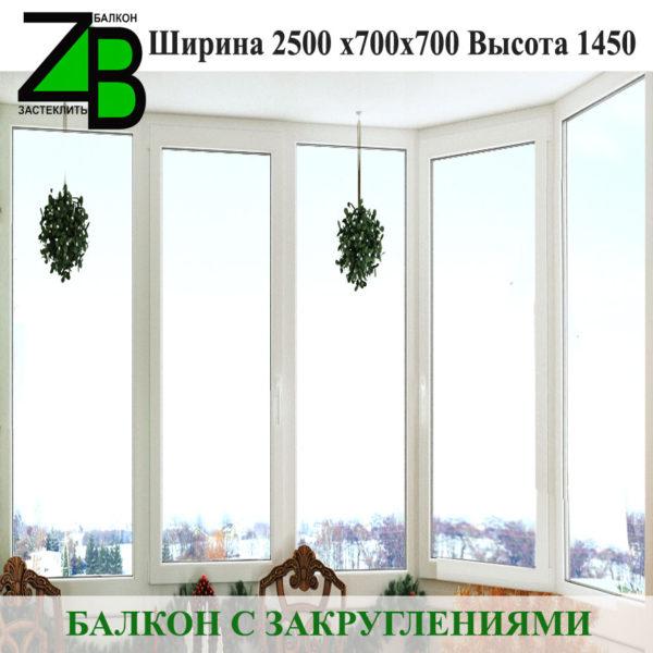 полукруглый балкон цена