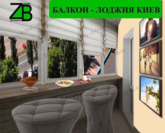 остекление балкона лоджии киев