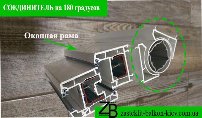 соединитель балкона