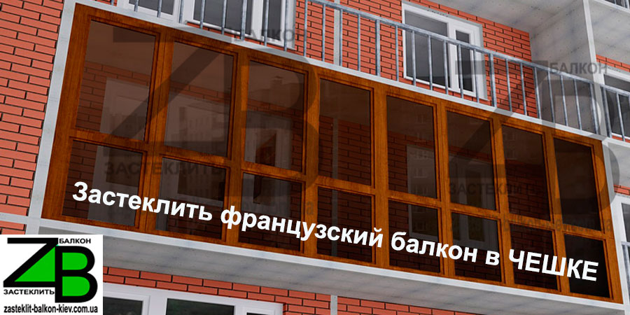 Застеклить балкон в Чешке - киев / цена застеклить балкон в .