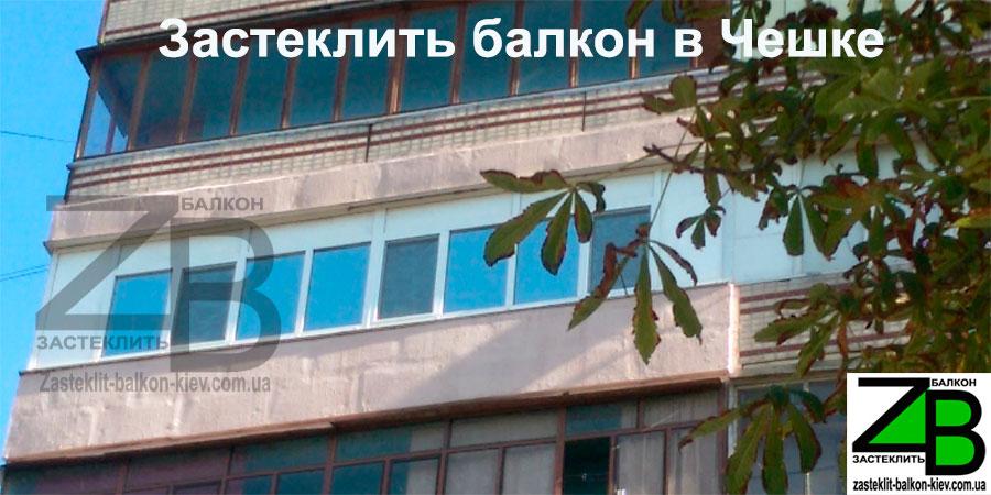 застеклить балкон в чешке
