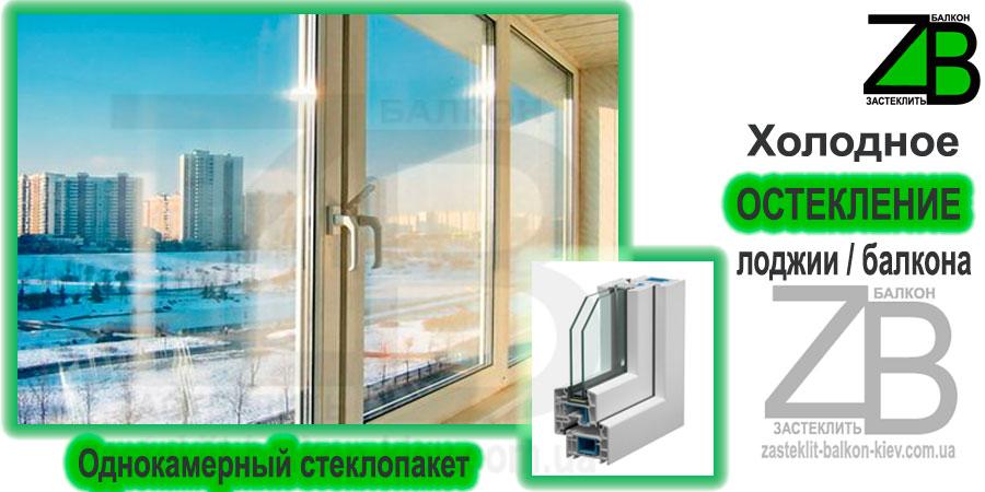 Холодное остекление балкона или теплое - киев / остекление б.