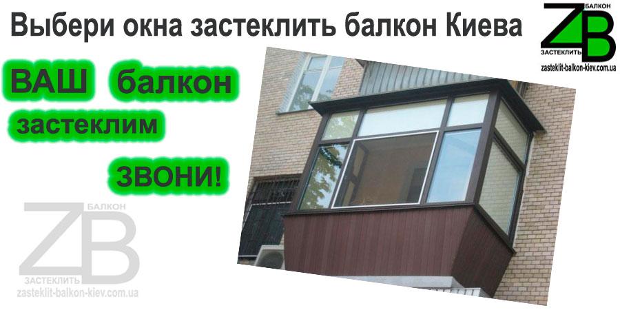 окна застеклить балкон
