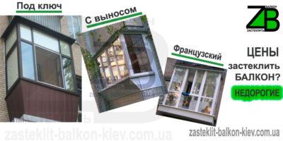 Сколько стоит застеклить балкон в киеве.цены недорого скольк.