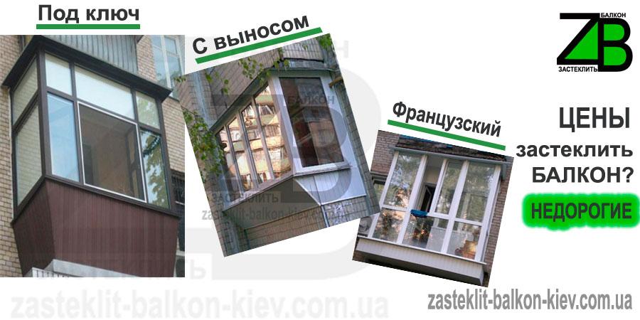 Сколько стоит отделка балкона из пластика.