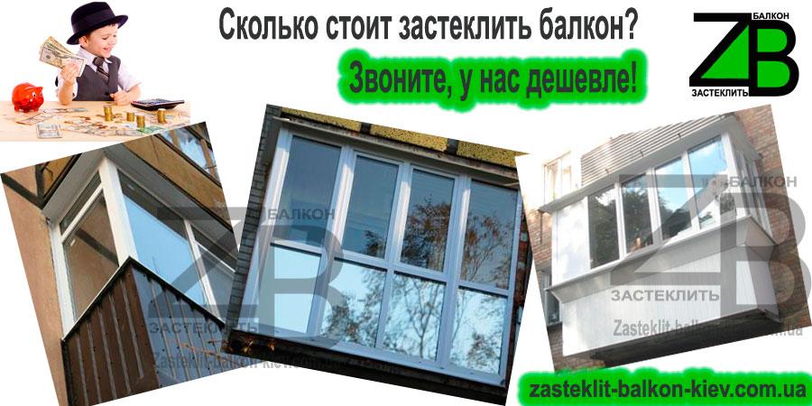 Сколько стоит застеклить балкон? недорого цены- сколько стои.
