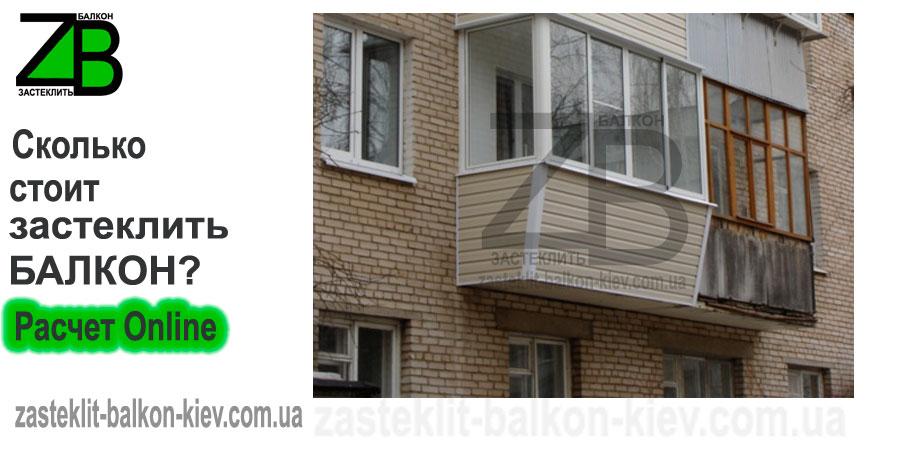 Сколько стоит остекление балкона.