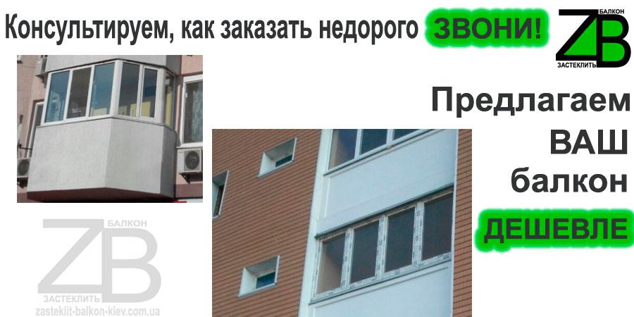 Остекление балконов и лоджий ll 68 02..