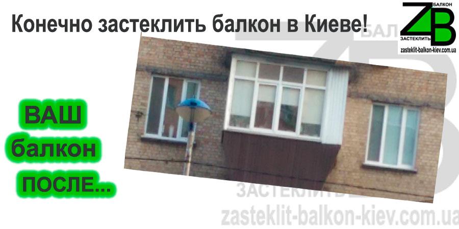 застеклить балкон киев