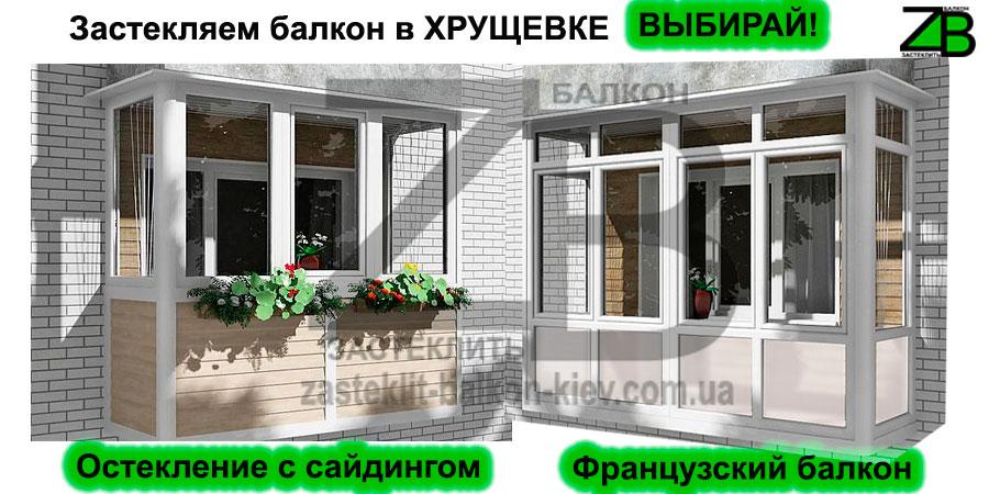 Остекление балконов и лоджий алюминиевым профилем хрущевка.