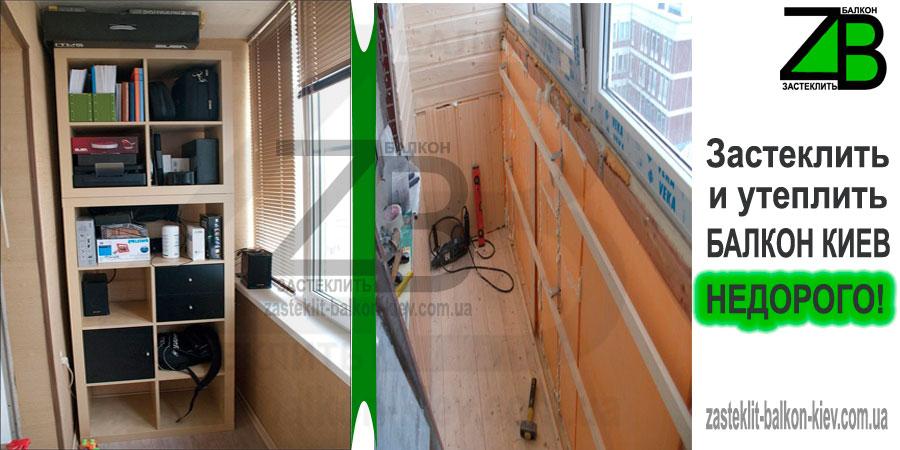 застеклить и утеплить балкон цена