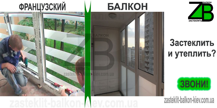 французский балкон киев