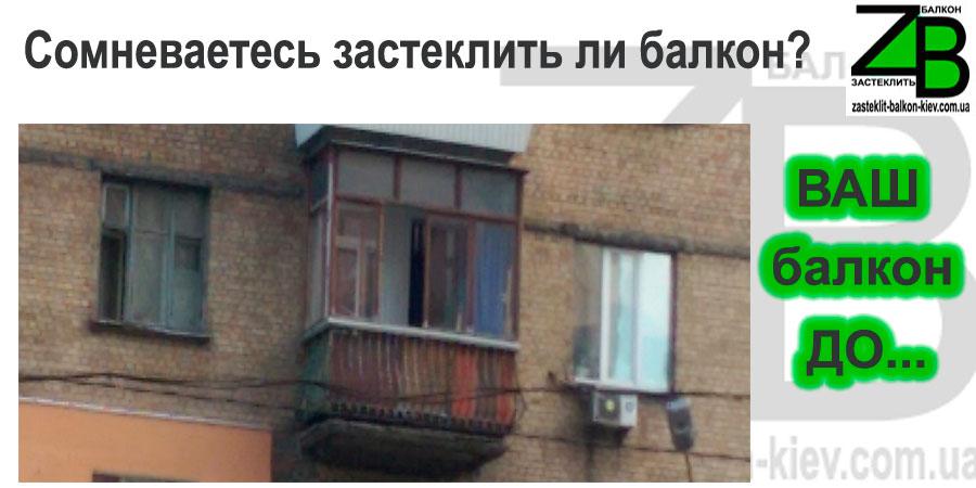 застеклить ли балкон