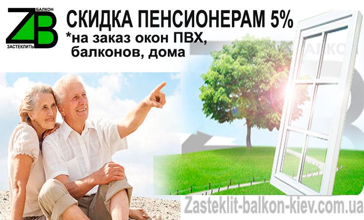 Пластиковые окна пенсионерам в