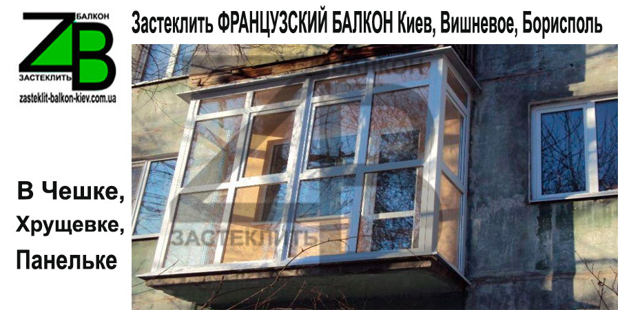 Застеклить французский балкон киев / недорого французский ба.