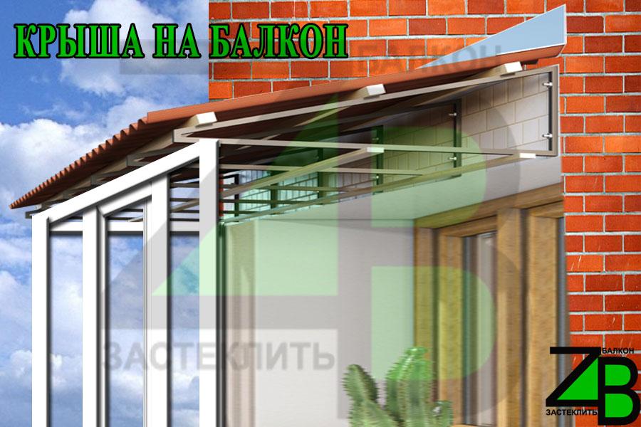 крыша на балкон киев в разрезе