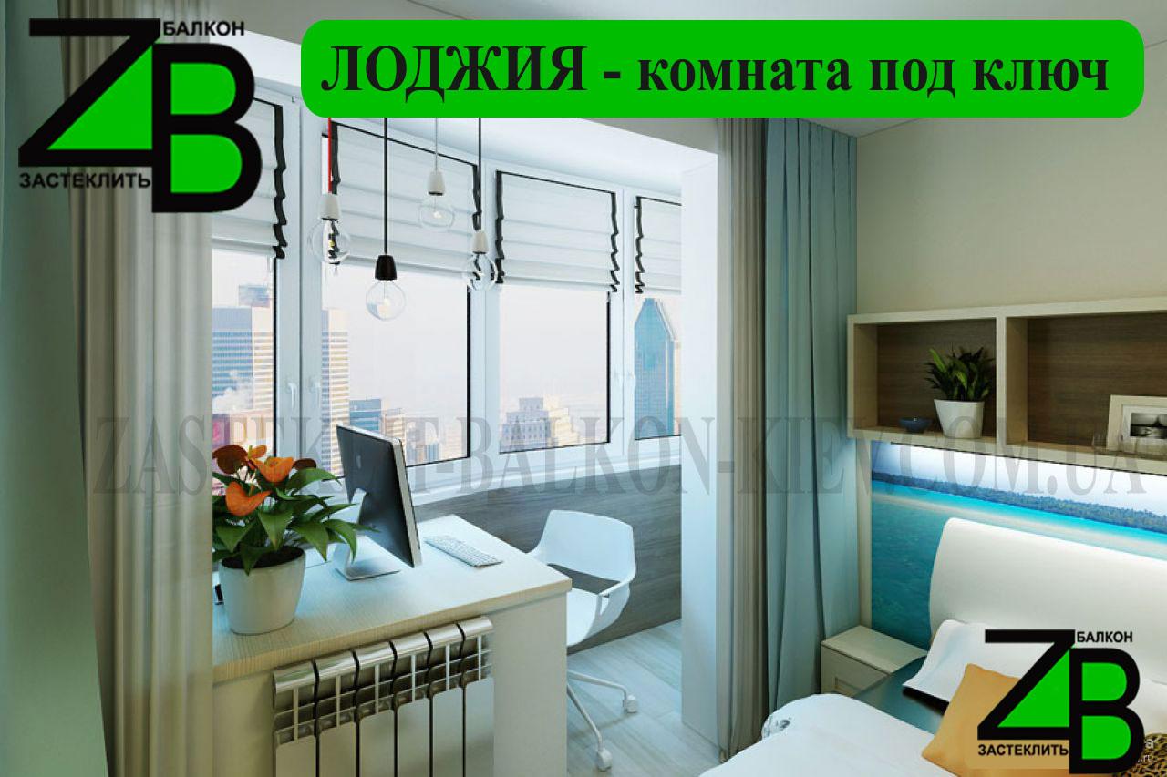 Балкон под ключ киев (цена недорого). лоджия-балкон под ключ.