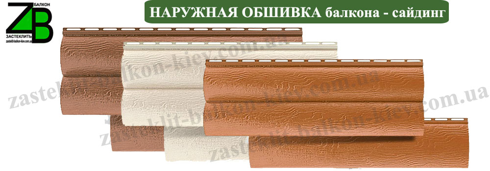 наружная обшивка балкона сайдинг