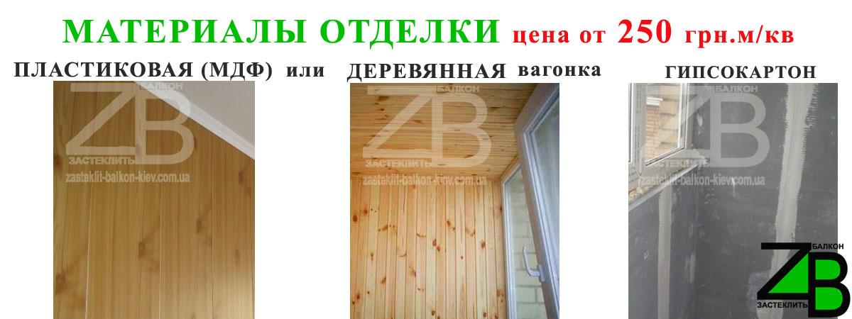 Внутренняя отделка балкона цены в киеве недорого.внутреняя о.