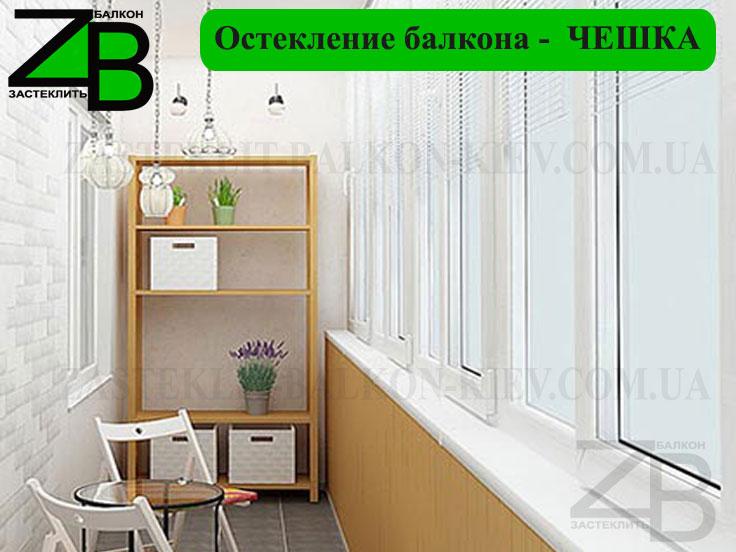 Остекление балкона в Киеве Чешка, остекление балкона Киев чешка, остекление балконов Киев,