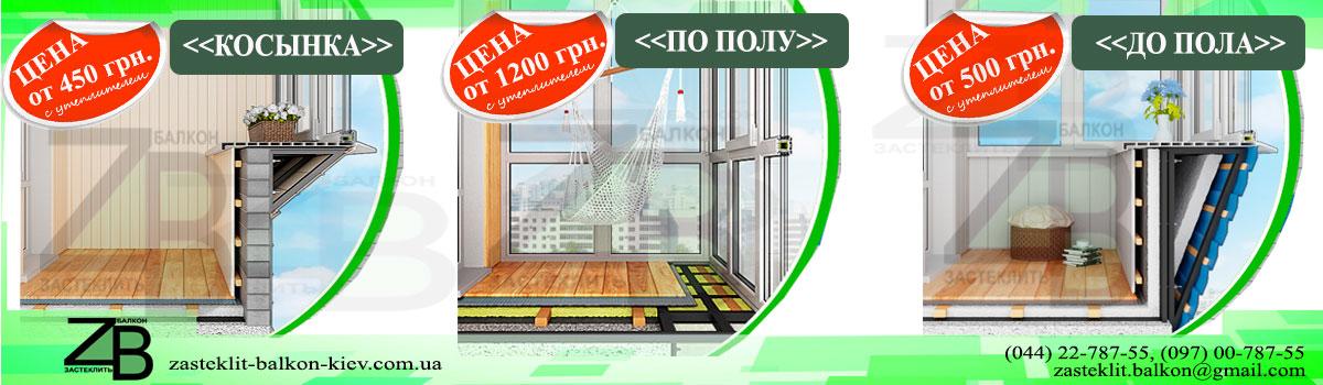 Балкон под ключ в хрущевке в киеве - цены и способы. балкон .