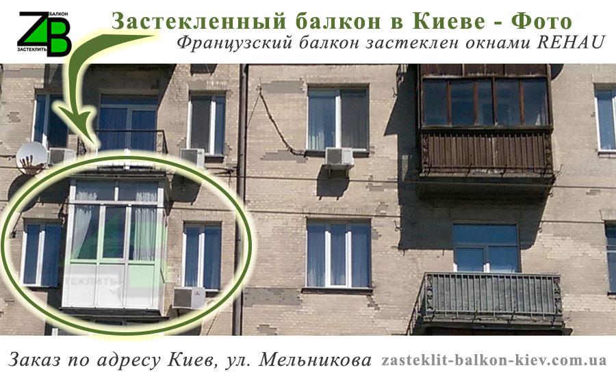 Застекленный балкон фото.киев.застекленный балкон фото в хру.
