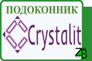 podokonnik-Crystalit