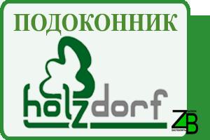 podokonnik-Holzdorf