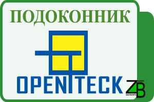 podokonnik-Openteck