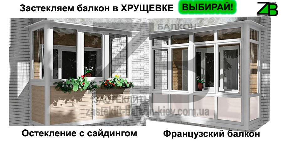 Застеклить балкон пластиковыми окнами цена москва образцы. -.