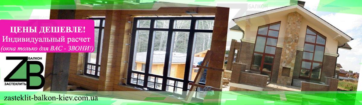 ламинированные окна в дом