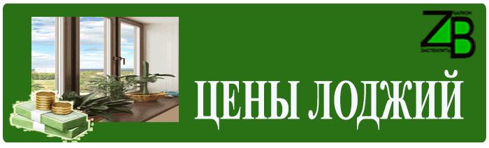 ceny-Lodgii-kiev