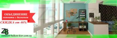 Объединение комнаты с балконом в киеве. комната с балконом.