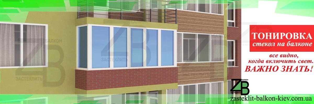 Тонировка окон на балконе в киеве - плюсы и минусы. тонирова.