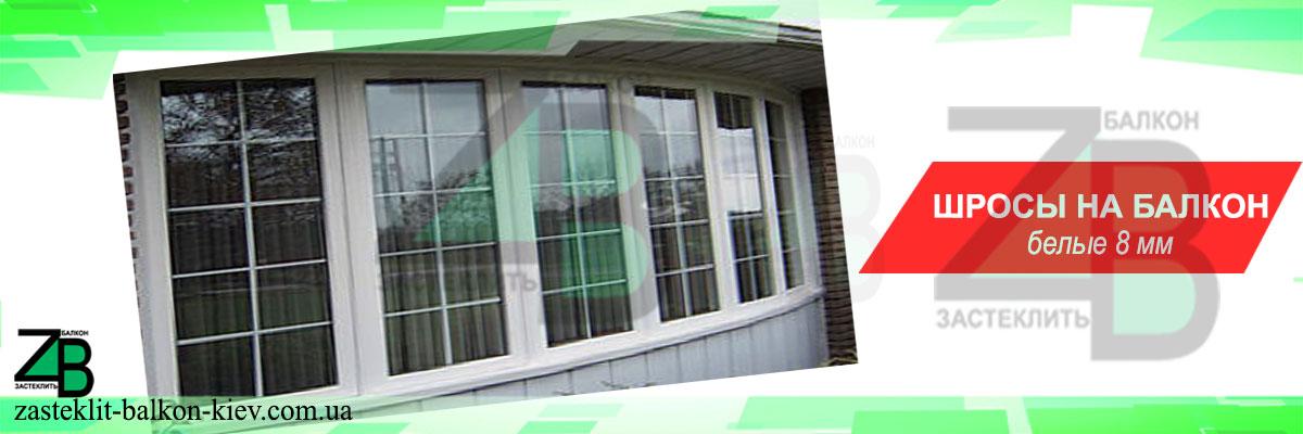 Глухие окна - остекление балконов киев. лоджия дешевле глухи.