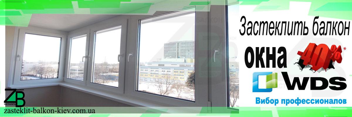 застеклить балкон окна wds
