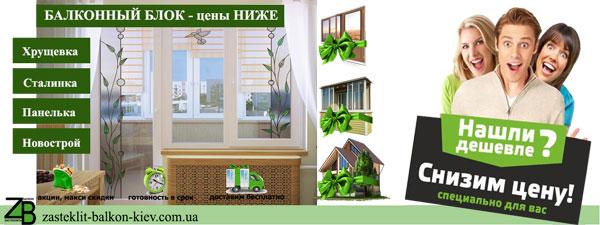 балконный блок пластиковый Киев