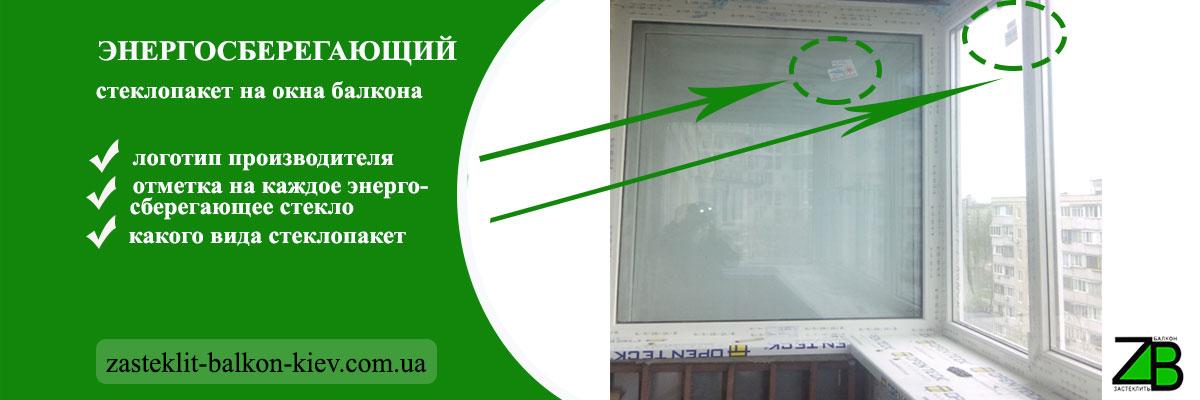 энергосберегающие стеклопакет на балкон