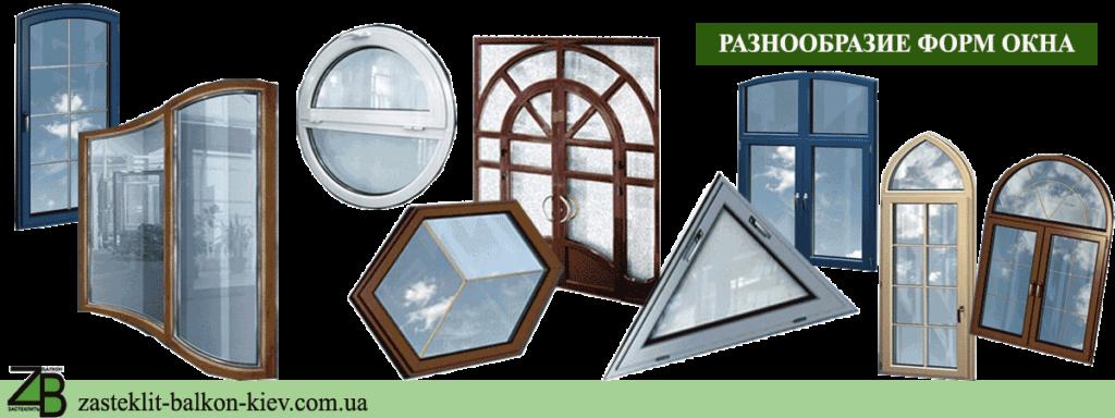 нестандартные формы окна