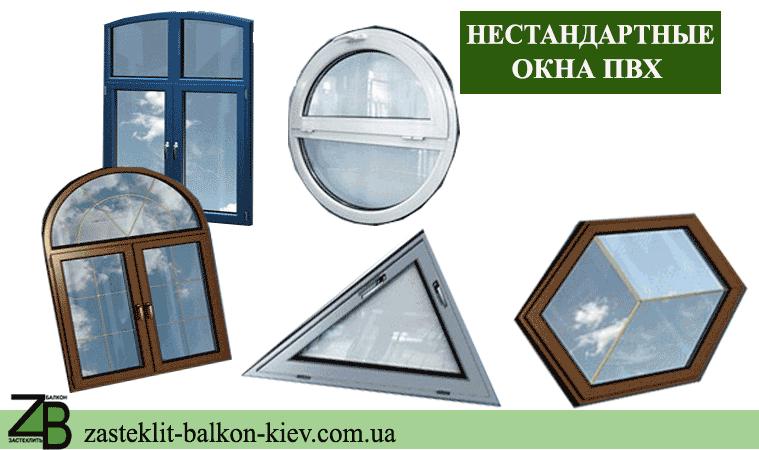 нестандартные окна в Киеве