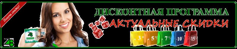 скидки на окна в Киеве недорого