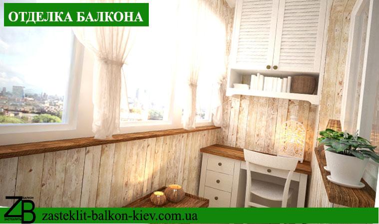 Отделка балкона - киев от улицы до комнаты, утепление.