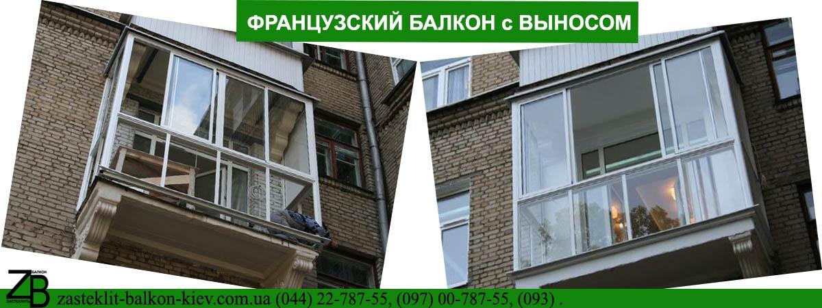 Французский балкон с выносом - киевский балкон расширяем пол.