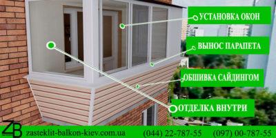 Сколько стоит балкон под ключ? узнавай стоимость нового балк.