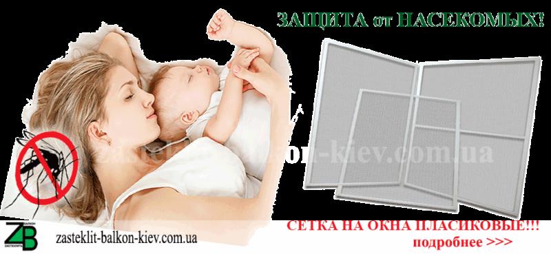 сетка на окна в детской комнате киев
