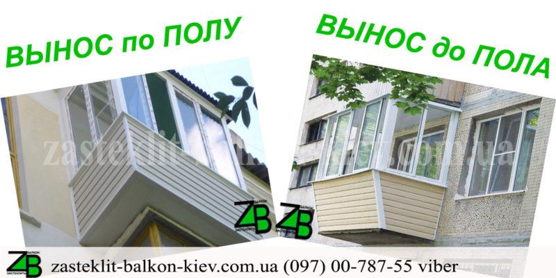 сколько стоит вынос на балконе под ключ